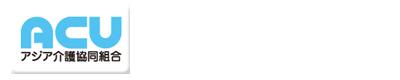 acuのロゴ
